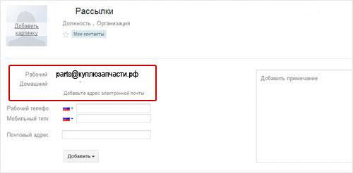 Инструкция по добавлению email-адреса
