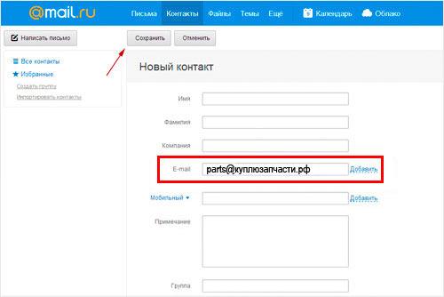 Инструкция по добавлению email-адреса КуплюЗапчасти.РФ
